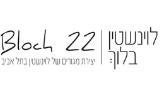 בלוך 22 | תל אביב